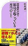 「放射線医が語る福島で起こっている本当のこと」中川 恵一