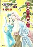 木の音色の章―ヴィシュバ・ノール変異譚 (コバルト文庫)