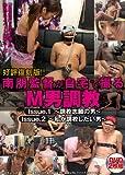 南朋監督が自宅で撮るM男調教(HPMO-001) [DVD]