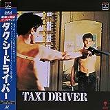 タクシードライバー [Laser Disc] -