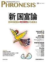 13号 フロネシス 「新」国富論―――日本の成長は地方創生から始まる (フロネシス 13号)