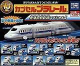 カプセルプラレール 東海道新幹線スペシャル編 全18種 ガチャガチャ
