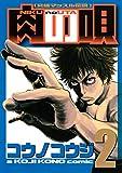 肉の唄(2) (ヤングマガジンコミックス)