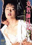 女教師日記3 秘められた性 [DVD]