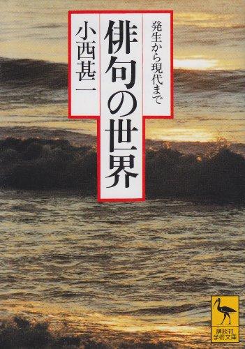 俳句の世界 (講談社学術文庫)の詳細を見る