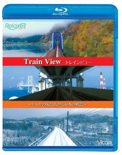 トレインビュー Train View ~レールの先に広がる日本の風景~(Blu-ray Disc)