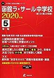 函館ラ・サール中学校 2020年度用 《過去5年分収録》 (中学別入試問題シリーズ X1)