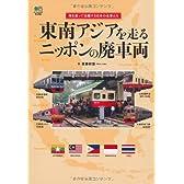 東南アジアを走るニッポンの廃車両