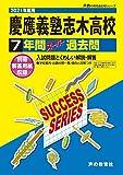 S 4慶應義塾志木高等学校 2021年度用 7年間スーパー過去問 (声教の高校過去問シリーズ)