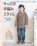 キッズの手編みスタイル (レディブティックシリーズno.3861)