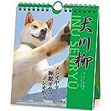 A.P.J. 犬川柳 週めくり  2016年 カレンダー 卓上 No.006 1000066682