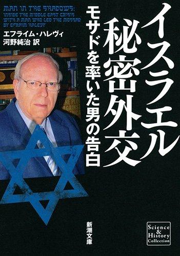 イスラエル秘密外交: モサドを率いた男の告白 (新潮文庫)