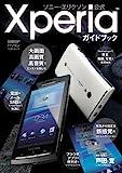 ソニー・エリクソン公式 Xperia(エクスペリア)ガイドブック (日経BPパソコンベストムック)