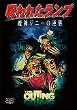 呪われたランプ 魔神ジニーの逆襲[DVD]