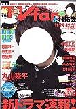 TVfan (ファン) 全国版 2015年 01月号 [雑誌]