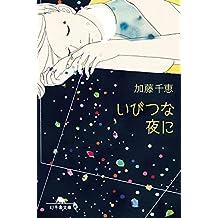 いびつな夜に (幻冬舎文庫)