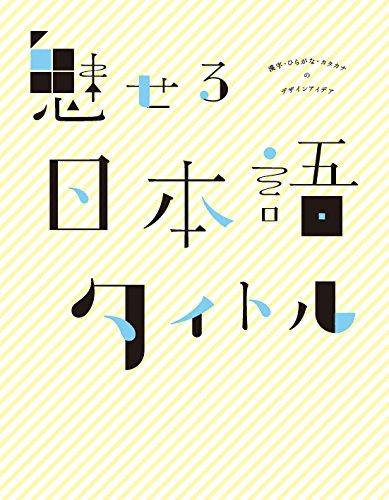 魅せる日本語タイトル 漢字・ひらがな・カタカナのデザインアイデアの詳細を見る