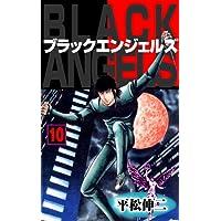 ブラック・エンジェルズ10