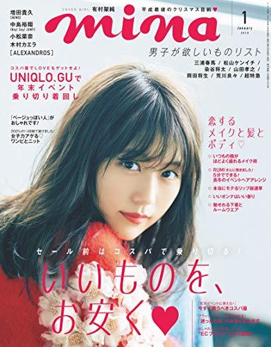 mina(ミーナ) 2019年 01 月号 [雑誌]