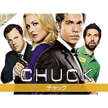CHUCK/チャック<フォース・シーズン>(吹替版)