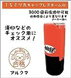 アルクマ キャップレスネーム印 15ミリ丸(少し大きめ)