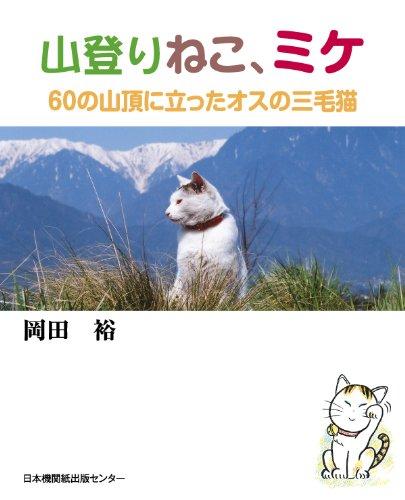 山登りねこ、ミケ—60の山頂に立ったオスの三毛猫