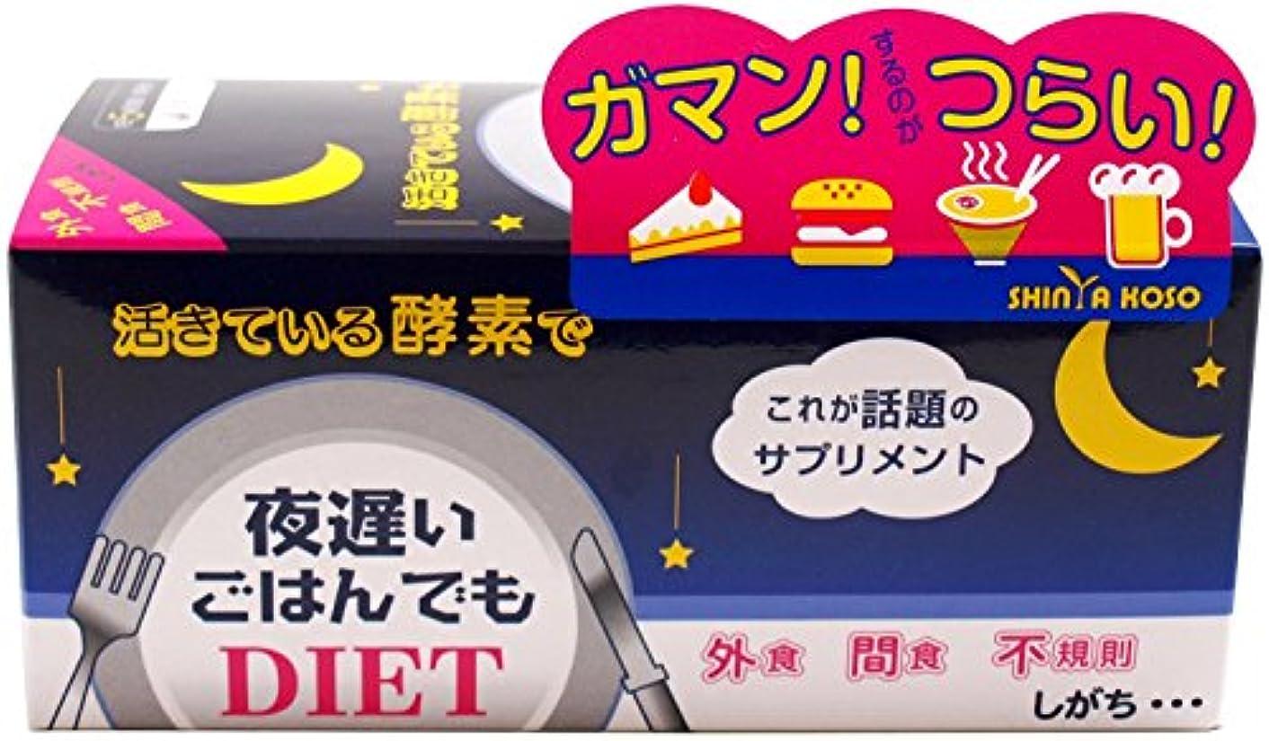 舌な住居宣伝新谷酵素 夜遅いごはんでも 30包×36箱セット