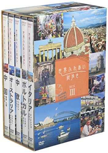 世界ふれあい街歩き BOX 3 [DVD]