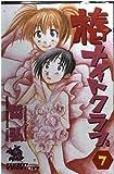 椿ナイトクラブ 7 (少年チャンピオン・コミックス)