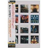 THE CRUSH 2000 TOUR ライヴ・イン・チューリッヒ [DVD]