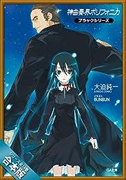 [合本版]神曲奏界ポリフォニカ ブラックシリーズ 全14巻 (GA文庫)