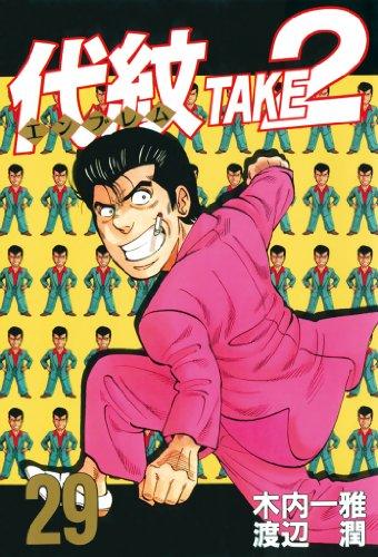 代紋<エンブレム>TAKE2(29) (ヤングマガジンコミックス)