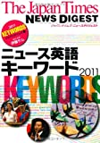 NEWS DIGEST ニュース英語キーワード2011