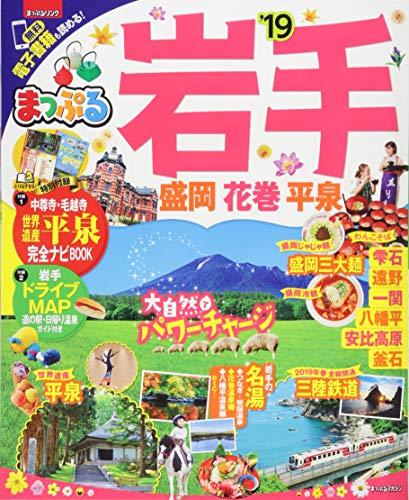 まっぷる 岩手 盛岡・花巻・平泉'19 (まっぷるマガジン)