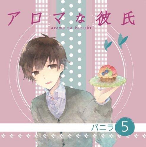 アロマな彼氏 vol.5 バニラ CD