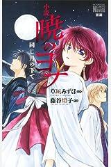 小説・暁のヨナ 同じ月の下で (花とゆめCOMICSスペシャル花とゆめノベルズ) コミック