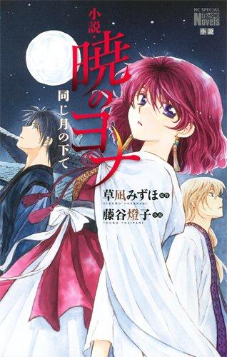 小説・暁のヨナ 同じ月の下で (花とゆめCOMICSスペシャル花とゆめノベルズ)の詳細を見る