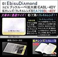 ブックルーペEA799BL-4DY・イエロー(拡大用)