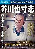 日本の音楽家を知るシリーズ 芥川 也寸志
