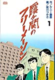 霞ヶ関のフリーメーソン / ケニー鍋島 のシリーズ情報を見る