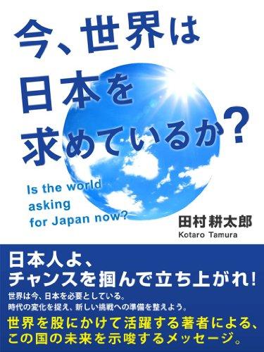 今、世界は日本を求めているか?の詳細を見る