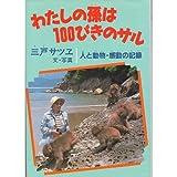 わたしの孫は100ぴきのサル―人と動物・感動の記録 (学研のノンフィクション)