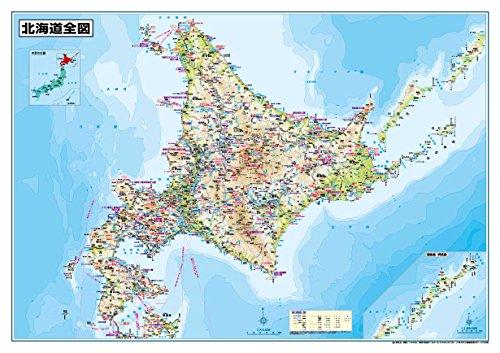 北海道全図ポスター【2017年版】