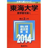 東海大学(医学部を除く) (2014年版 大学入試シリーズ)