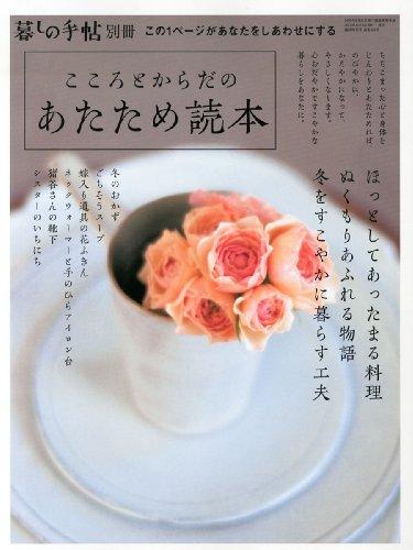 暮しの手帖別冊 こころとからだのあたため読本 2013年 01月号 [雑誌]の詳細を見る