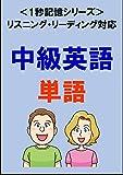 中級英語2000単語リスニングリーディング対応TOEIC600点レベル1秒記憶シリーズ