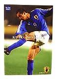 2004カルビーサッカー日本代表【26久保竜彦】レギュラーカード