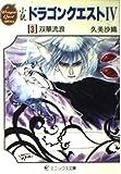 小説 ドラゴンクエスト4〈3〉双華流浪 (エニックス文庫)