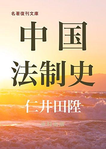 中国法制史 (名著復刊文庫)