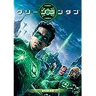 グリーン・ランタン [DVD]